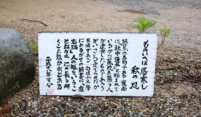 G.K氏 近況報告 松尾芭蕉の足跡...
